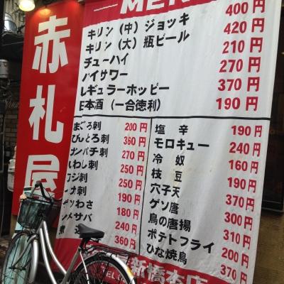 赤札屋 新橋本店