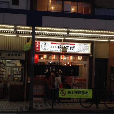 晩杯屋 ゼームス坂上店