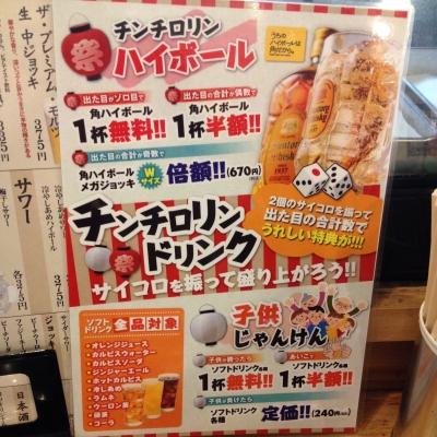 串カツ田中 大井町店