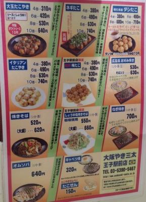 大阪焼き三太 王子店