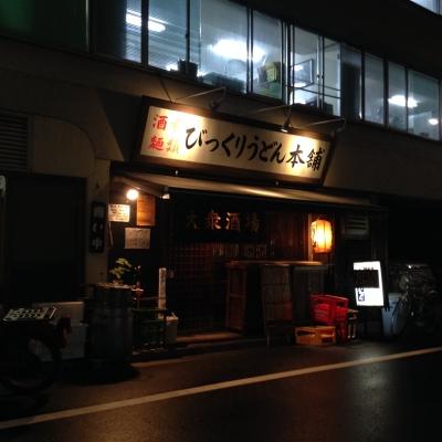 びっくりうどん本舗 八丁堀店