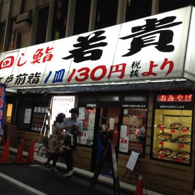 回し鮨 若貴 池袋サンシャイン60通り店