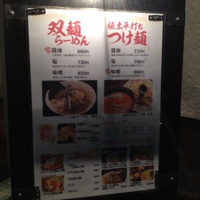 双麺 門前仲町店