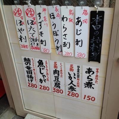 丸富食堂 池袋東口店