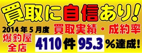 kaitori_top201405.jpg