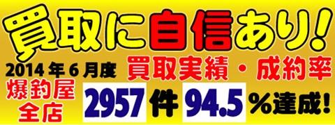 kaitori_top201406.jpg
