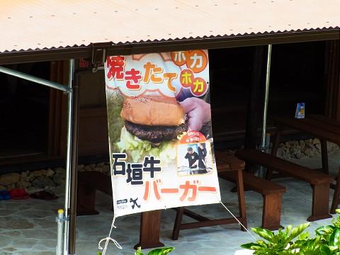 burgertaketomi06.jpg