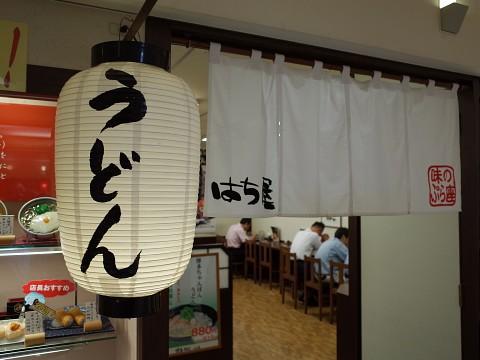hachiyamaru01.jpg