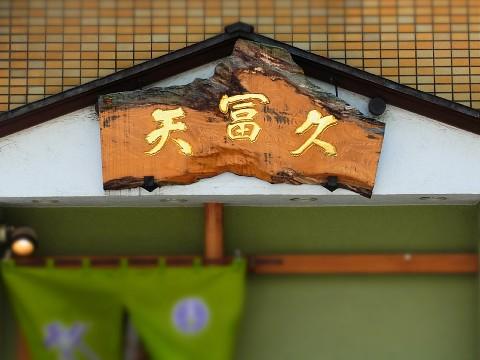 hiyashitencha02.jpg