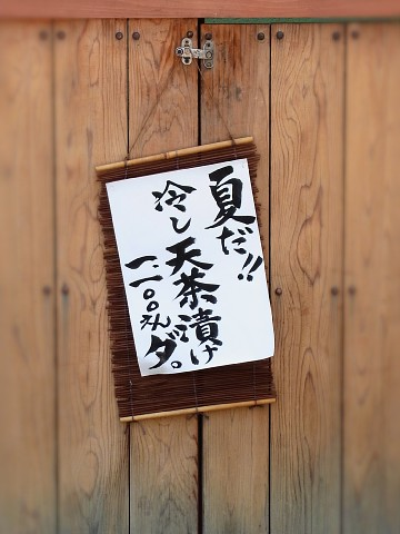 hiyashitencha03.jpg
