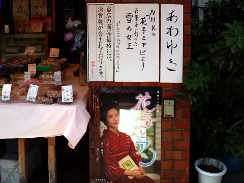 hiyashitencha17.jpg