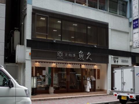 honsawara08.jpg