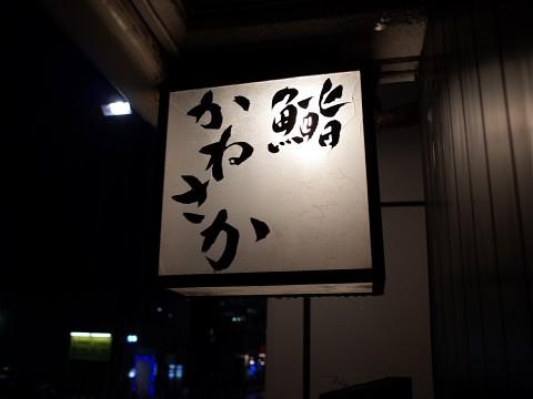 kanesaka01.jpg