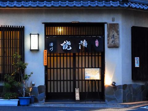 kiyokawayuki14.jpg