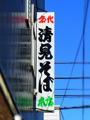 kiyomisoba05.jpg