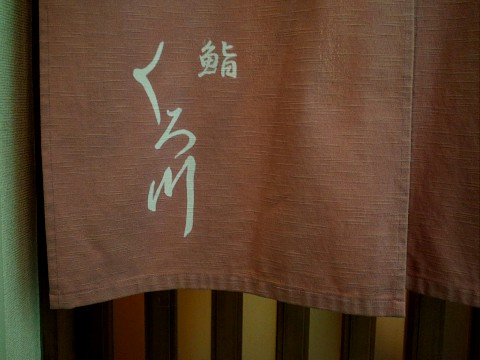 kurokawaomakase18.jpg
