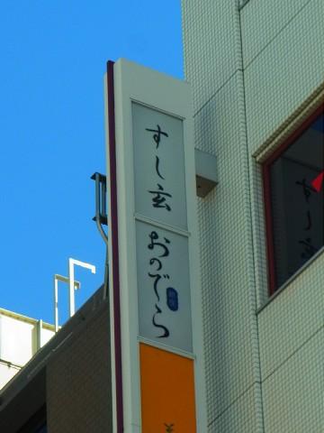 lunchsushigen02.jpg