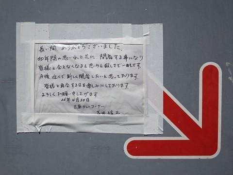 miharalast01.jpg