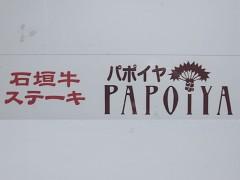 papoiya17.jpg