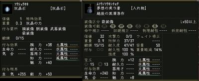 20140821僧兵袋ベース