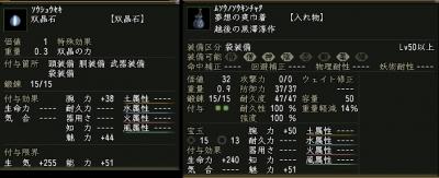20140821僧兵袋完成