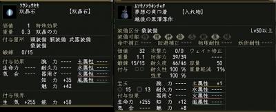 20140821仙密袋ベース