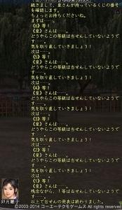 20140916富くじログ