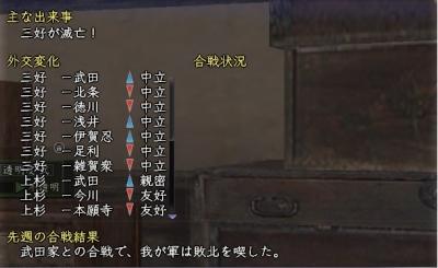 20140924三好滅亡1