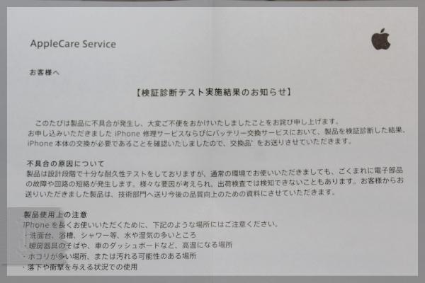 iPhone 20140401