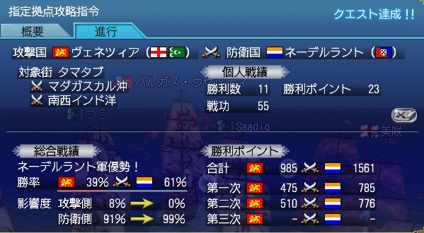 大海戦20140517