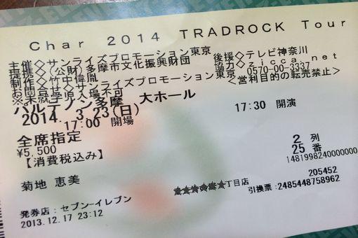010-チケット