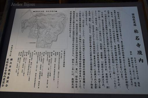 043-国指定史跡称名寺境内