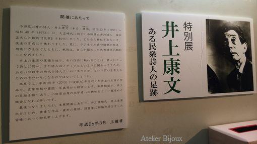 103-井上康文特別展