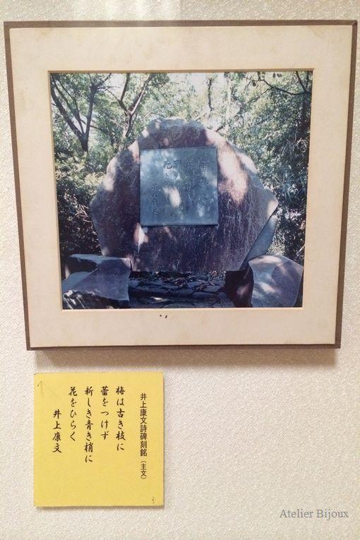123-井上康文特別展