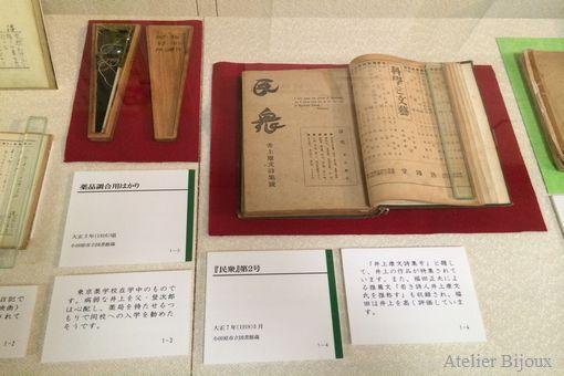 120-井上康文特別展