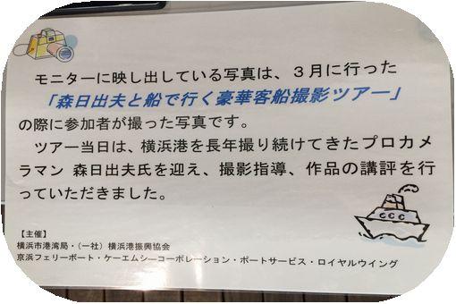 121-客船ツアー撮影会