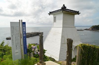 旧福浦燈台