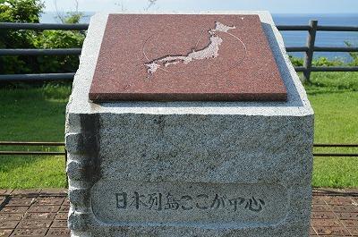 日本の中心