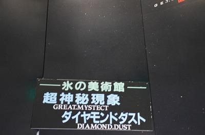 ダイヤモンドダストォ?