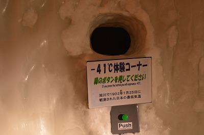 マイナス41℃
