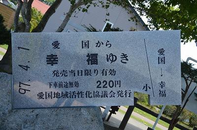 切符の石碑