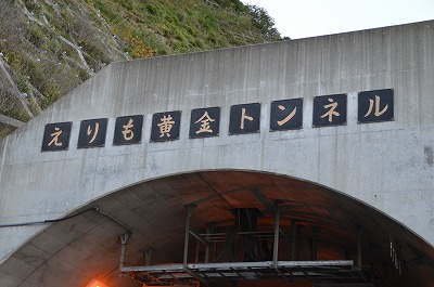 北海道一長いトンネル