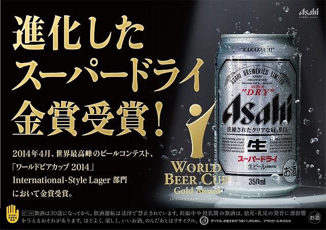 【缶】A4(レギュレーションあり)_20140522114324366