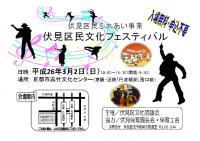 2014伏見区民フェスティバル