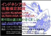 インドネシア語検定