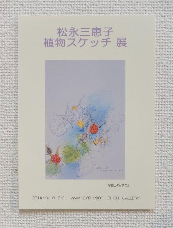 松永三恵子2