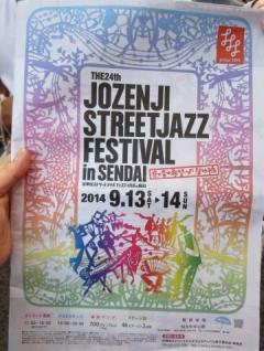 ジャズフェス2014 (1)