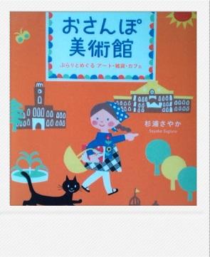 book-artsugiura.jpg