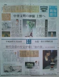 kokyunewspaper.jpg