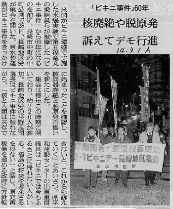 14.3.1朝日・ビキニ60年、デモ行進
